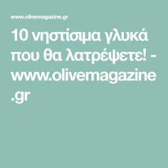 10 νηστίσιμα γλυκά που θα λατρέψετε! - www.olivemagazine.gr Sweets, Cooking, Kitchen, Gummi Candy, Candy, Goodies, Brewing, Cuisine, Cook
