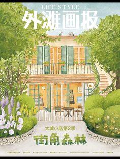 活在上海自有活在上海的好处 想来比起北京或者广州这两个大城市 我还是比较适合上海的调调的 本来以为是完整的外滩画报 其实更像一个小栏目 小特写 里面介绍了上海十间文艺范的小店 寸金寸土的上海 还能有院子 花园