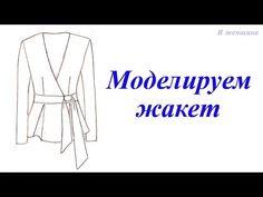 Моделируем жакет по просьбе подписчиков - YouTube Couture, Sewing, Knitting, Zen, Places, Women's Work Fashion, Women's, Patterns, Dressmaking