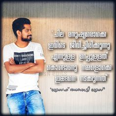 My Folder, Healthy Skin Tips, Malayalam Quotes, Free Reading, Attitude Quotes, Deep Thoughts, Joseph, Brother, Rocks