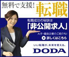 DODA 無料で支援!