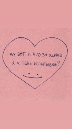 Cute Memes, Funny Memes, Russian Quotes, Stupid Love, My Mood, In My Feelings, Just Love, Texts, Love Quotes