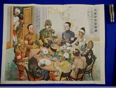 Japanese Mini Poster Greater East Asia Co-Prosperity Sphere Conference / vintage antique old card japan military - Japan War Art History Cartoon, Ww2 Propaganda Posters, Imperial Japanese Navy, Old Advertisements, Japanese Poster, Political Art, Old Ads, World War I, Mini Books