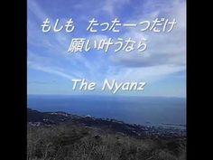 もしも、たった一度だけ願い叶うなら (The Nyanz and ワンコ101匹弦楽団 with Friends )