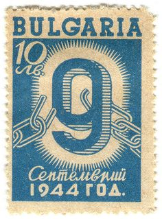 Bulgaria postage stamp: blue 9 | by Karen Horton [can share, must credit]