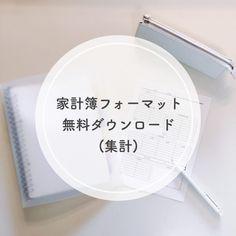 ののこ こんにちは!!ののこ(@nonoko_16)です! 私が使っている集計表のフォーマットの無料ダウンロード始めました‼ こちらが実際に使用しているフォーマットです↓ ダウンロード Household Budget, World Information, Study Motivation, Budgeting, Notebook, Notes, Ideas, Family Budget, Motivation To Study