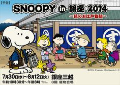 Snoopy in Ginza in 2014 will be coming end of July (^^)