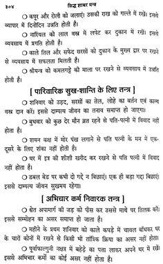 Vedas India, Kali Mantra, Tantra Art, Sanskrit Quotes, Hindi Books, Shiva Hindu, Healing Codes, Ayurvedic Remedies, Website Services