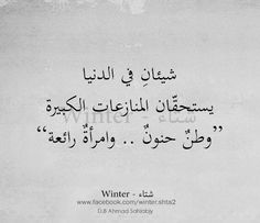 Qoutes, Life Quotes, Arabic Words, So True, In My Feelings, Cool Words, Heart, Quotations, Quotes About Life