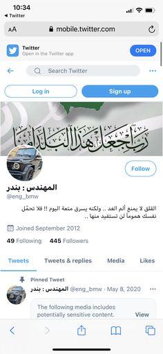 Twitter App, Design