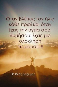 Unique Quotes, Smart Quotes, Inspirational Quotes, Movie Quotes, Book Quotes, Life Quotes, Religion Quotes, Word Up, Greek Quotes