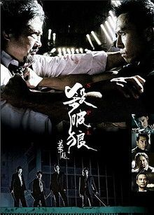 Sha Po Lang is a 2005 Hong Kong action film. The title Sha Po Lang refers to three words derived from Chinese astrology that each represent a different star capable of good or evil depending on their position in the heavens.