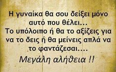 My Life Quotes, Greek Quotes, True Words, Self Love, Life Is Good, Let It Be, Thoughts, Sayings, Funny