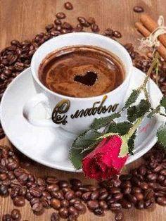 Горячий, ароматный кофе - анимация на телефон 1174107