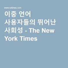 """[칼럼] """"이중 언어 사용자들의 뛰어난 사회성""""-이제는 다중 언어 환경에 노출되는 것이 아동의 인지 기술뿐 아니라 사회성을 높여준다는 사실이 최근의 연구 결과 두 건을 통해 밝혀졌다. (출처: The New York Times)"""