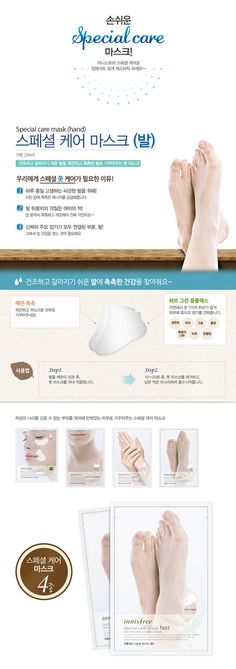 INNISFREE Special Care Mask - FootDescriptionContains 7 kinds of herbs, which provides skin vitality and make foot silky and moisturized. It provides moisture and nutrients for softening foot, making foot look youthful.How to UseAfter washing, apply onto