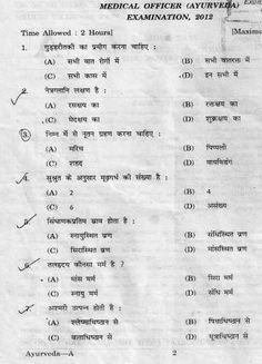 Previous Years Question Papers of PSC,Model Question Paper,Previous year question paper of PSC,Old question paper of PSC,PSC question papers Old Question Papers, Model Question Paper, Previous Year Question Paper, Exam Alert, Essay Competition, Home Medicine, Exam Schedule, General Knowledge Book, Science Quotes