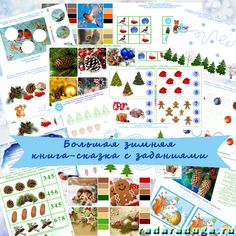 Большая зимняя книга-сказка с заданиями, играми и музыкой | РадаРадуга - Радуга…