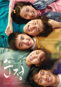 D.O - 160106 'Pure Love' preliminary film poster