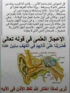 إعجاز القرآن