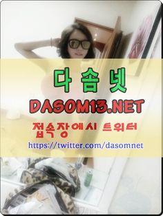 일산오피 논현오피『다솜넷∥dasom13.net』동탄안마 천안건마