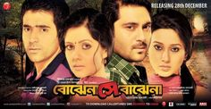 Bojhena Se Bojhena [HD] - Free Download & Watch Online New Indian Bengali Full Movie-  http://webexpertseotipscms.blogspot.com/2014/06/bojhena-se-bojhena-hd-free-download-watch-online-new-indian-bangla-movie.html