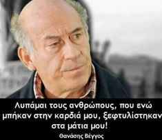Clever Quotes, Top Quotes, Greek Quotes, Kai, Poetry, Messages, Actors, Sayings, Fictional Characters