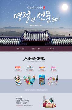 #2017년1월3주차 #G마켓 #명절전설준비www.gmarket.co.kr