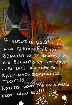 Greek Quotes, Picture Quotes, Life Quotes, Poetry, Feelings, Memes, Happy, Happiness, Pictures