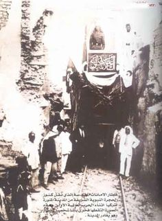 Scroll Images: Oldest Images of The Holy Cities of Makkah and Madinah History Of Islam, World History, Mecca Madinah, Semitic Languages, Mekka, Les Religions, Blue Green Eyes, Old Images, Islam Religion