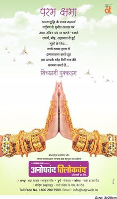 To every one near and dear to us. We ask for forgiveness if we have hurt you knowingly or unknowingly. Mikchami dukddam.