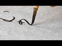 仮名の書「高野切第三種」(1分15秒) - YouTube