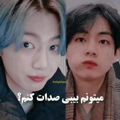 Funny Prank Videos, Funny Minion Videos, Funny Videos For Kids, Bts Wings Wallpaper, Bts Jungkook And V, Taehyung Abs, Bts Dance Practice, It The Clown Movie, Photoshoot Bts