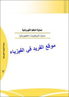 تحميل كتاب حماية التركيبات الكهربائية Pdf Tech Company Logos Books Company Logo