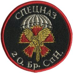 2_GRU_2.1.1. Sleeve insignia (badge) soldiers 2 separate brigade of special purpose (2 obrSpN). Option 2: Embroidery on black fabric with overlogom.