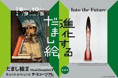 関連サイト◇『Bunkamura25周年特別企画「だまし絵Ⅱ」』開催期間;2014/8/9 (土)-10/5 (日) 会場;Bunkamuraザ・ミュージアム。