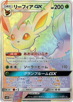 Image result for leafeon gx