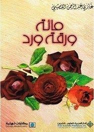 أريب تحميل كتاب قصة الزير سالم أبو ليلة المهلهل Pdf Flower Packaging Books Free Download Pdf Flowers