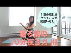 寝る前の10分夜ヨガ③ - YouTube