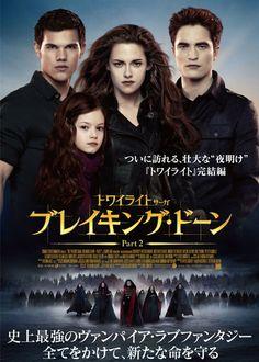 映画『トワイライト・サーガ/ブレイキング・ドーン Part 2』  THE TWILIGHT SAGA: BREAKING DAWN - PART 2  TM & (C) 2012SUMMIT ENTERTAINMENT, LLC. ALL RIGHTS RESERVED.