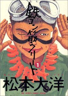 松本 大洋 鉄コン筋クリート (1) (Big spirits comics special)