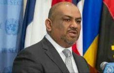 اخبار اليمن - اليماني: سنرفع شكوى في مجلس الأمن ضد تهديدات المليشيا الانقلابية للملاحة الدولية