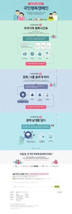 국민행복캠페인 해피빈: Web Design, Graph Design, Page Design, Web Layout, Layout Design, Korea Design, Website Promotion, Event Banner, Promotional Design
