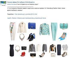 Peterburg2.ru В чем отправиться на Неделю моды? Все подробности на vk.com/spbfw spbfashionweek.ru #spbfw #news #peterburg2 #fashion #style #elegant #trend