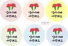 어버이날 선물포장라벨 엄마아빠사랑해요 카네이션도안 : 네이버 블로그 Name Stickers, Mothers Day Crafts, Phonics, Holiday Crafts, Classroom, Templates, Blog, Gifts, Flower