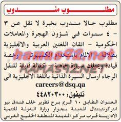 وظائف شاغرة فى قطر: وظائف جريدة الدليل الشامل 3 مارس 3/3/2015