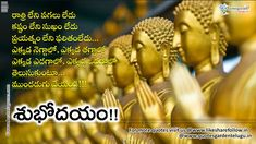 Good morning Quotes in Telugu daily motivations Good Morning Wishes Quotes, Good Morning Inspirational Quotes, Daily Motivational Quotes, Good Morning Messages, Good Morning Images, Buddha Quotes Life, Buddhist Quotes, Wish Quotes, Good Life Quotes