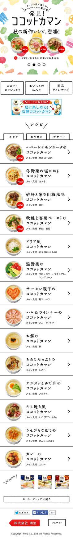 スマートフォンサイト Ui Ux Design, Interface Design, Site Design, Ad Design, Brochure Design, Layout Design, Web Japan, Mobile Web Design, Web Banner Design