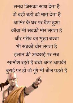 Good Night Hindi Quotes, Chankya Quotes Hindi, Positive Good Morning Quotes, Inspirational Quotes In Hindi, Motivational Picture Quotes, Good Thoughts Quotes, Apj Quotes, Marathi Quotes, Positive Things
