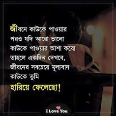 Pin by palash nip on typography Life Quotes Pictures, Sad Love Quotes, Life Quotes To Live By, Romantic Love Quotes, Funny Quotes About Life, True Quotes, Qoutes, Love Quotes In Bengali, Sad Texts